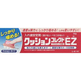 [shionogi]靠墊收集EZ 30g/假牙鎮靜劑/靠墊型