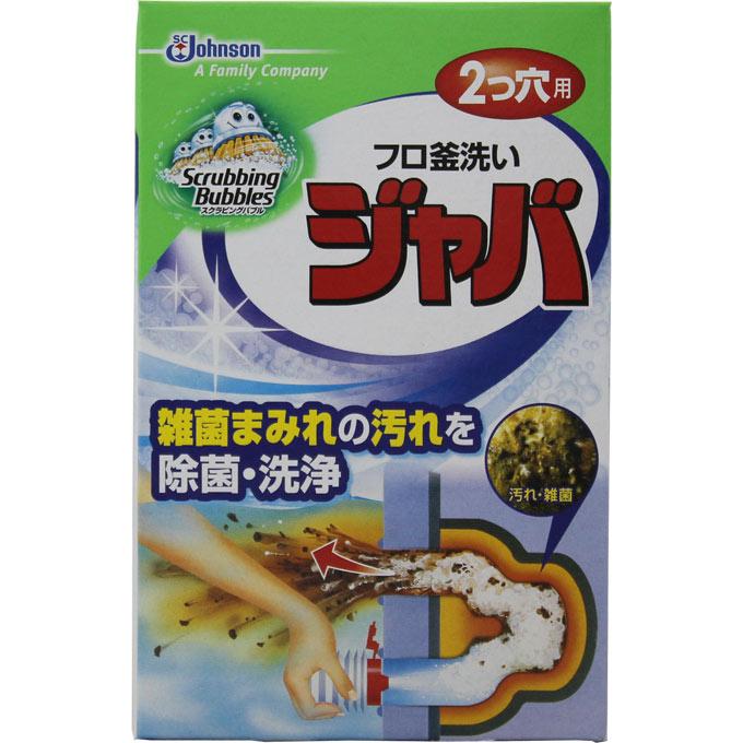 [ジョンソン]スクラビングバブル ジャバ 2つ穴用 120g/風呂釜/除菌/発泡パワー