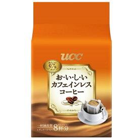 [UCC]おいしいカフェインレスコーヒー ドリップ 8袋入