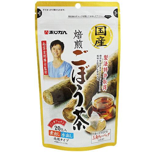 [あじかん]国産焙煎ごぼう茶 20包入/ポリフェノール/健康茶