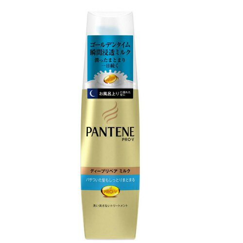 [P&G]パンテーン ディープリペアミルク パサついてまとまらない髪用 100ml/ヘアケア/トリートメント/洗い流さない/アウトバス/まとまる/ウォータークリームタイプ