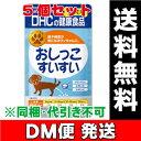 ■DM便■[DHC]おしっこすいすい 1袋 60粒【5個セット】ポスト投函 [送料無料]/サプリメント/愛犬用/尿/クランベリー/…