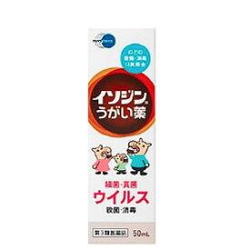 【第3類医薬品】[シオノギ]イソジンうがい薬 50ml