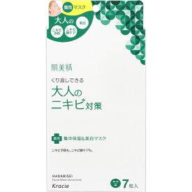 [クラシエ]肌美精 大人のニキビ対策 薬用集中保湿&美白マスク 7枚入