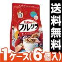 [カルビー]フルグラ 徳用 800g【1ケース(6個入)】[送料無料]/フルーツグラノーラ/シリアル