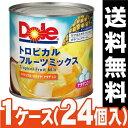 [ドール]トロピカルフルーツミックス 430g【1ケース(24個入)】[送料無料]/Dole/缶詰/果物