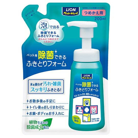[ライオン]ペットキレイ 除菌できる ふきとりフォーム 詰替え 200mL ペット用品/泡ポンプタイプ/防腐剤無添加