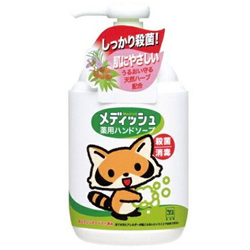 [牛乳石鹸]メディッシュ 薬用ハンドソープ 250mL/殺菌/手洗い