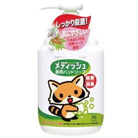 [牛乳石鹸]メディッシュ 薬用ハンドソープ 250mL