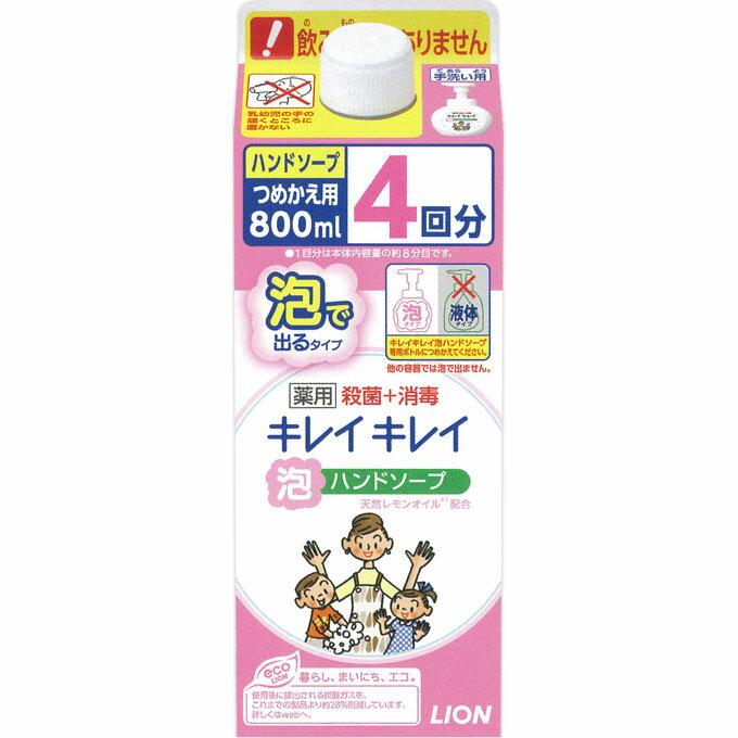 [ライオン]キレイキレイ 薬用泡ハンドソープ 詰替え 800mL/殺菌/消毒