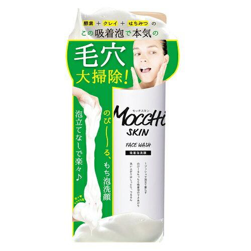 モッチスキン 吸着泡洗顔 150g/毛穴/あわ