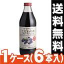 [アルプス]ワイナリーこだわりのグレープジュース 1L【1ケース(6本入)】[送料無料]/ぶどう/葡萄/果汁100%