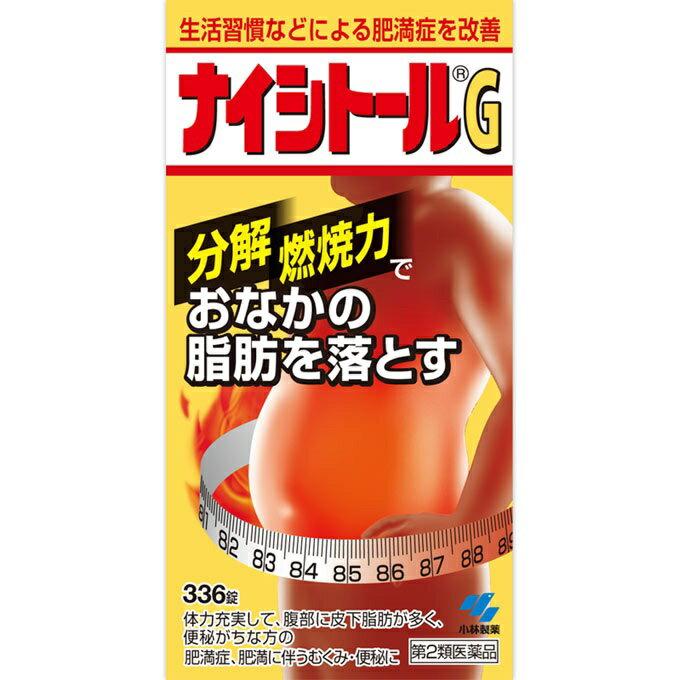 【第2類医薬品】[小林製薬]ナイシトールG 336錠
