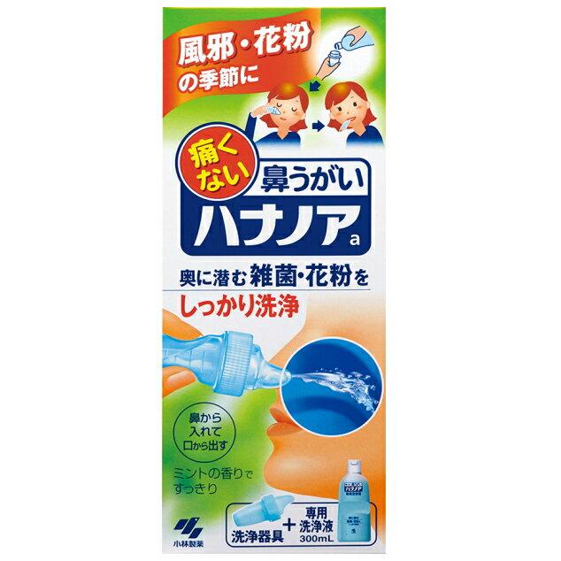 【数量限定】[小林製薬]ハナノア 300ml/風邪/花粉/鼻うがい