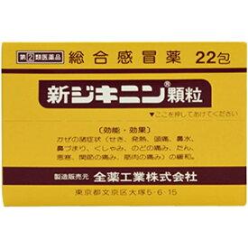 【第(2)類医薬品】[全薬工業]新ジキニン顆粒 22包【おひとり様1個まで】