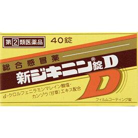 【第(2)類医薬品】[全薬工業]新ジキニン錠D 40錠【おひとり様1個まで】