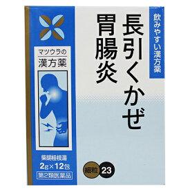 【第2類医薬品】[松浦薬業]柴胡桂枝湯エキス細粒 2g×12包