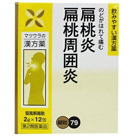 【第2類医薬品】[松浦薬業]駆風解毒散エキス細粒 2g×12包