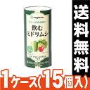 [ユーグレナ]飲むミドリムシ 195g【1ケース(15個入)】[送料無料]/野菜/フルーツ/ビタミン/ミネラル/アミノ酸/クロレラ