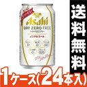 [アサヒ]ドライゼロフリー 350ml【1ケース(24本入)】[送料無料]/ノンアルコールビール/カロリーゼロ/糖質ゼロ/プリン体ゼロ/ビールテイスト飲料