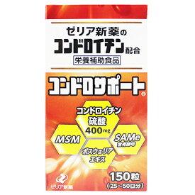 [ゼリア新薬]コンドロサポート 150粒