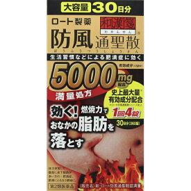 【第2類医薬品】[ロート製薬]和漢箋 新ロート防風通聖散錠満量 360錠(大容量30日分)