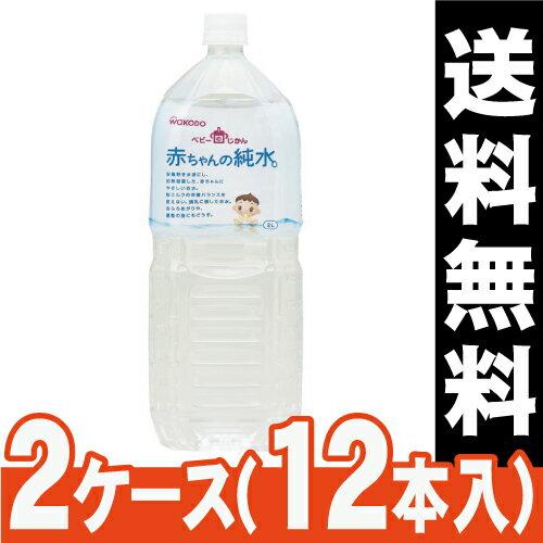 [和光堂]ベビーのじかん 赤ちゃんの純水 2L【2ケース(12本入)】[送料無料]