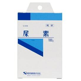 [健栄製薬]尿素 粒状 100g