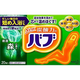 [카오]바브숲의 향기 20정/입욕제/피로/어깨 결림/냉한 체질