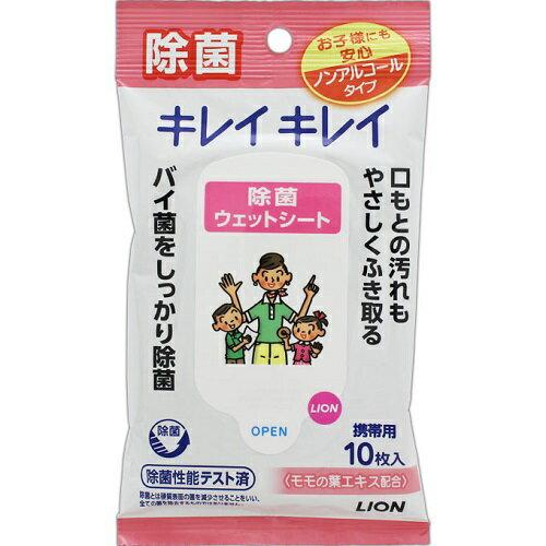 [ライオン]キレイキレイ お手ふきウェットシート ノンアルコールタイプ 10枚入/除菌/お口拭き/ウェットティッシュ