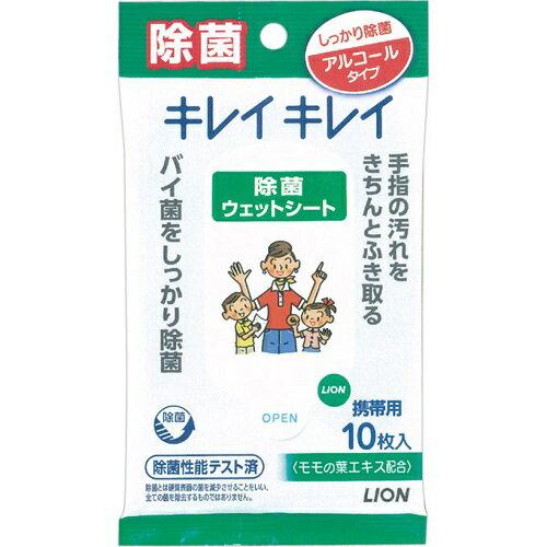 [ライオン]キレイキレイ お手ふきウェットシート アルコールタイプ 10枚入/除菌シート/ウエットティッシュ