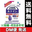 ■DM便■[小林製薬]ルテイン a 30粒ポスト投函 [送料無料]/サプリメント/視界/目