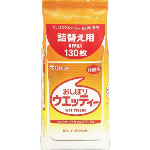 [和光堂]おしぼりウェッティー 詰替え 130枚/ウェットティッシュ/お口拭き/お手ふき/ウェッティー