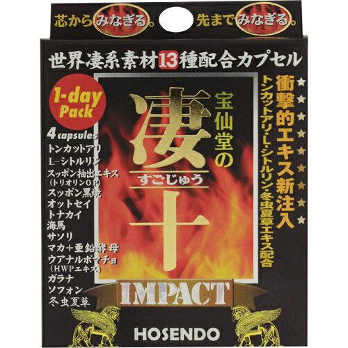 [宝仙堂]宝仙堂の凄十 IMPACT(インパクト) 4粒/精力剤/強壮剤