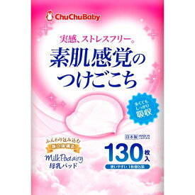 [ジェクス]チュチュベビー ミルクパットエアリー 130枚入