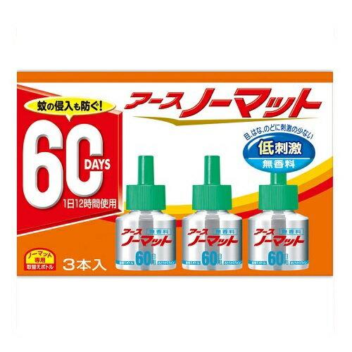 【数量限定】アースノーマット 取替えボトル 60日用 無香料 45mL×3本入 8g