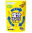 [カバヤ食品]塩分チャージタブレッツ塩レモン90g