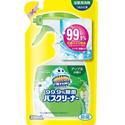[ジョンソン]スクラビングバブル 99.9%除菌バスクリーナー アップルの香り 詰替え 350ml