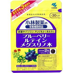 [小林製薬]小林製薬の栄養補助食品 ブルーベリー ルテイン メグスリノ木 約30日分 60粒