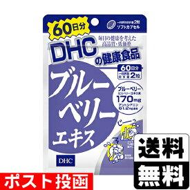 ■ポスト投函■[DHC]ブルーベリーエキス 120粒 60日分