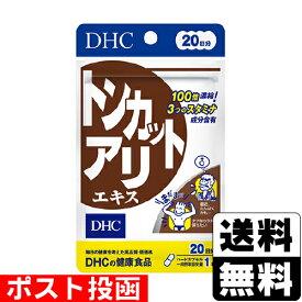 ■ポスト投函■[DHC]トンカットアリエキス 20粒 20日分