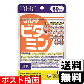 ■ポスト投函■[DHC]マルチビタミン 60粒 60日分