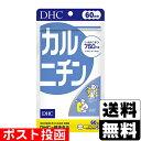 【数量限定】■ポスト投函■[DHC]カルニチン 300粒 60日分