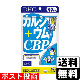 ■ポスト投函■[DHC]カルシウム+CBP 240粒 60日分