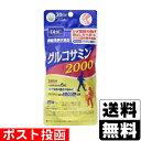 ■ポスト投函■[DHC]グルコサミン2000 (20日分)