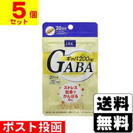 【数量限定】■ポスト投函■[DHC]ギャバ(GABA) 20日分【5個セット】