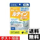 ■ポスト投函■[DHC]ルテイン光対策 60粒入(60日分)
