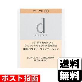 ■ポスト投函■[資生堂]dプログラム 薬用 スキンケアファンデーション パウダリー オークル20 レフィル 10.5g