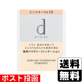 ■ポスト投函■[資生堂]dプログラム 薬用 スキンケアファンデーション パウダリー ピンクオークル10 レフィル 10.5g