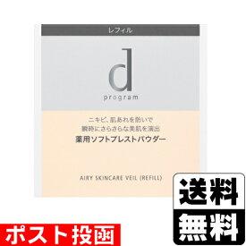 ■ポスト投函■[資生堂]dプログラム 薬用 エアリースキンケアヴェール レフィル 10g